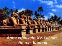 Алея сфінксів XV-XIII ст. до н.е. Карнак