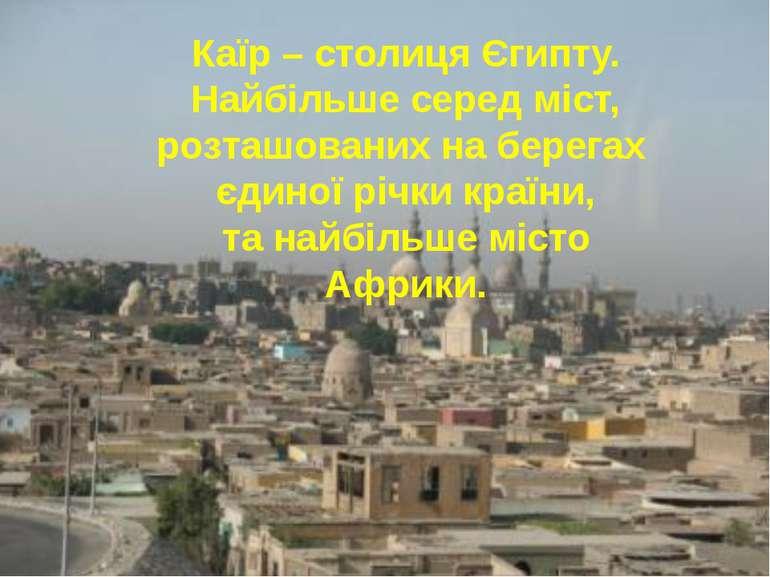 Каїр – столиця Єгипту. Найбільше серед міст, розташованих на берегах єдиної р...