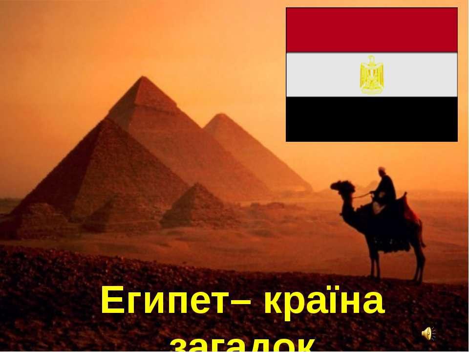 Египет– країна загадок