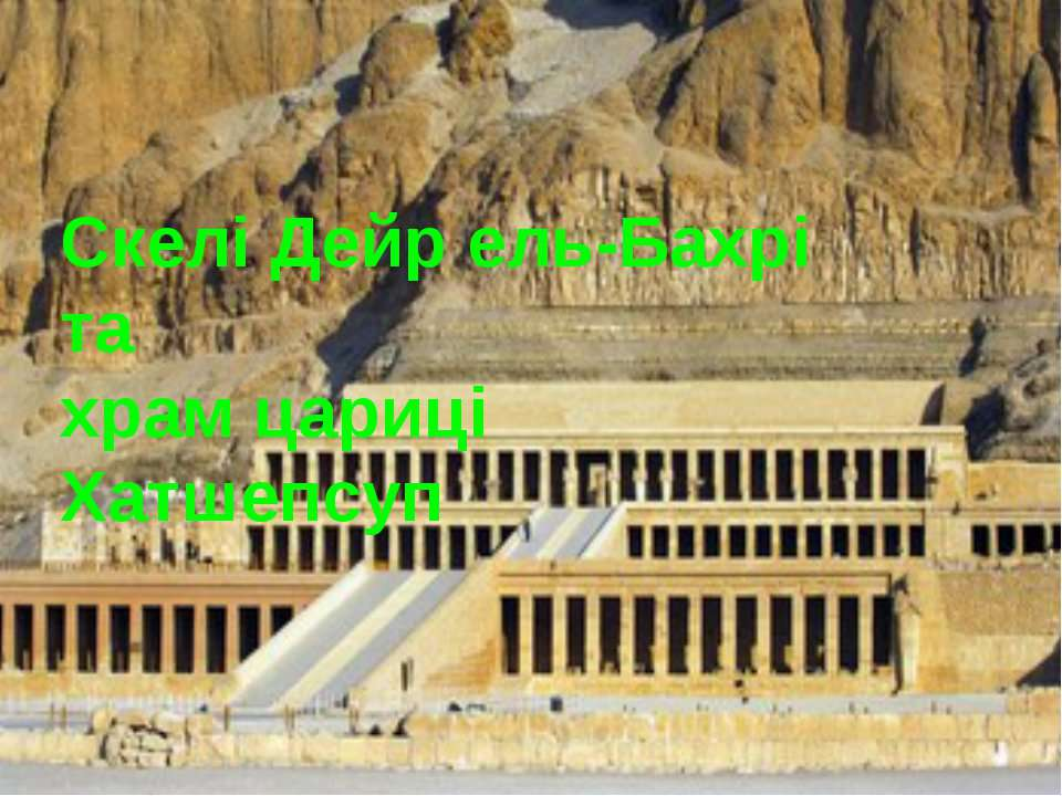 Скелі Дейр ель-Бахрі та храм цариці Хатшепсуп