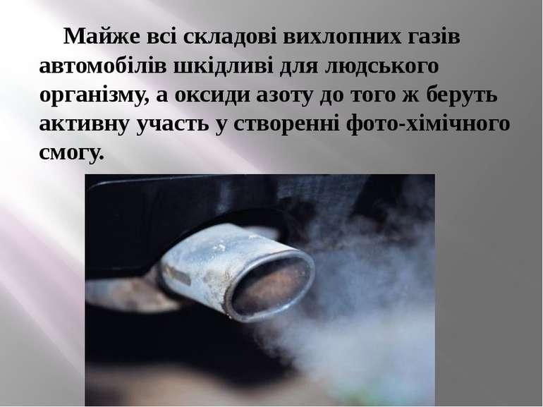 Майже всі складові вихлопних газів автомобілів шкідливі для людського організ...