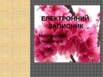 ЕЛЕКТРОННИЙ ЗАПИСНИК Мистецький словничок