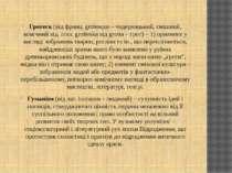 Гротеск (від франц. grotesque – чудернацький, смішний, комічний від. італ. gr...