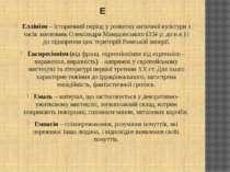 Е Еллінізм – історичний період у розвитку античної культури з часів завоювань...