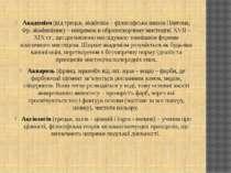 Академізм (від грецьк. akademia – філософська школа Платона, Фр. akademisme) ...