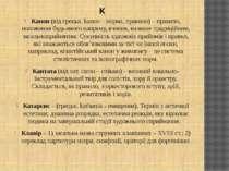 К Канон (від грецьк. kanon – норма, правило) – правило, положення будь-якого ...
