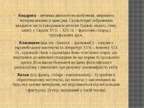 Квадрига – антична двохколісна колісниця, запряжена чотирма конями в один ряд...