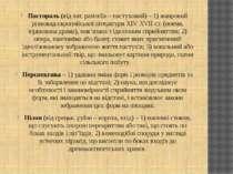 Пастораль (від лат. pastorlis – пастуховий) – 1) жанровий різновид європейськ...