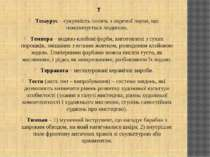 Тезаурус – сукупність понять з окремої науки, що накопичується людиною. Темпе...