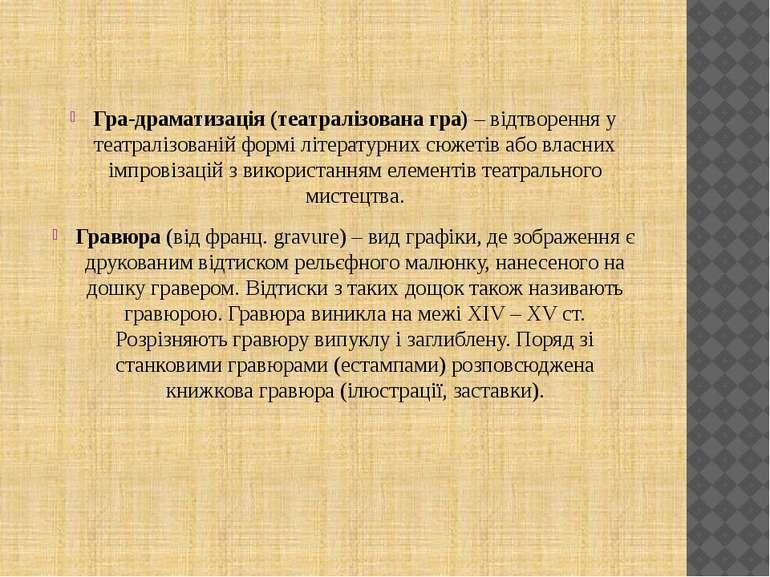 Гра-драматизація (театралізована гра) – відтворення у театралізованій формі л...