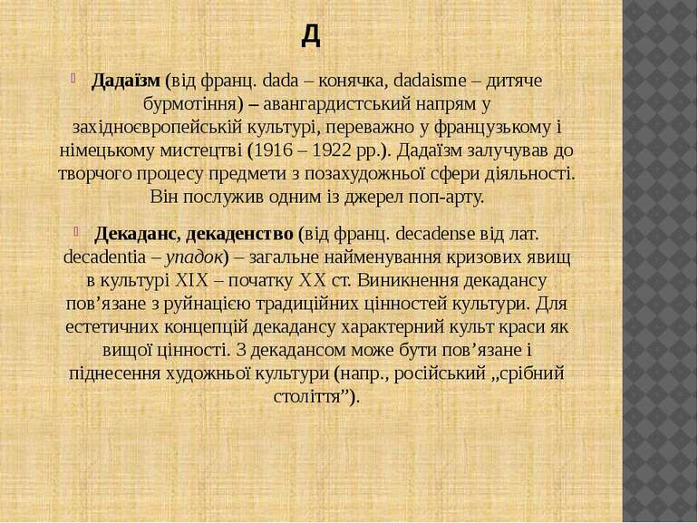 Д Дадаїзм (від франц. dada – конячка, dadaisme – дитяче бурмотіння) – авангар...