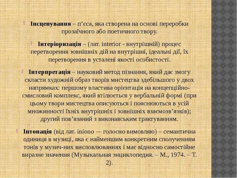 Інсценування – п'єса, яка створена на основі переробки прозаїчного або поетич...