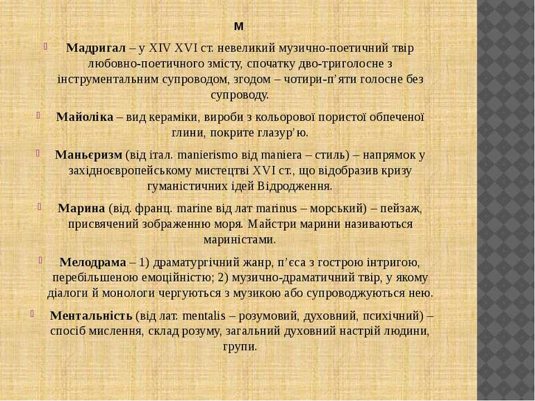 М Мадригал – у XIV XVI ст. невеликий музично-поетичний твір любовно-поетичног...
