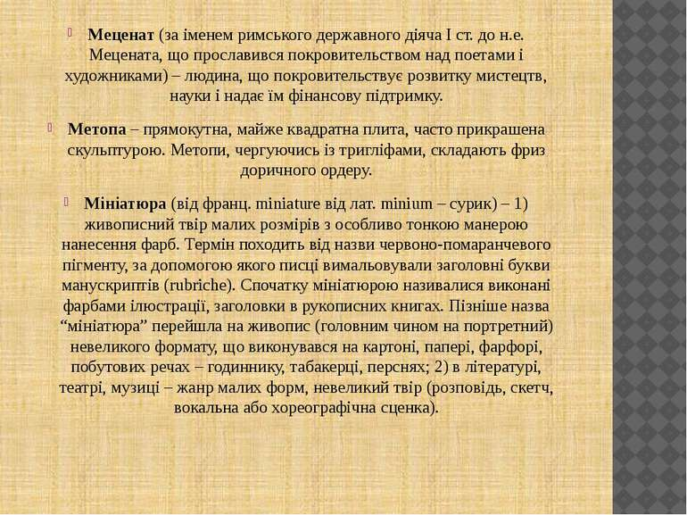 Меценат (за іменем римського державного діяча І ст. до н.е. Мецената, що прос...