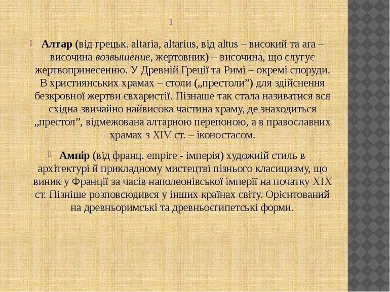 Алтар (від грецьк. altaria, altarius, від altus – високий та ara – височина в...