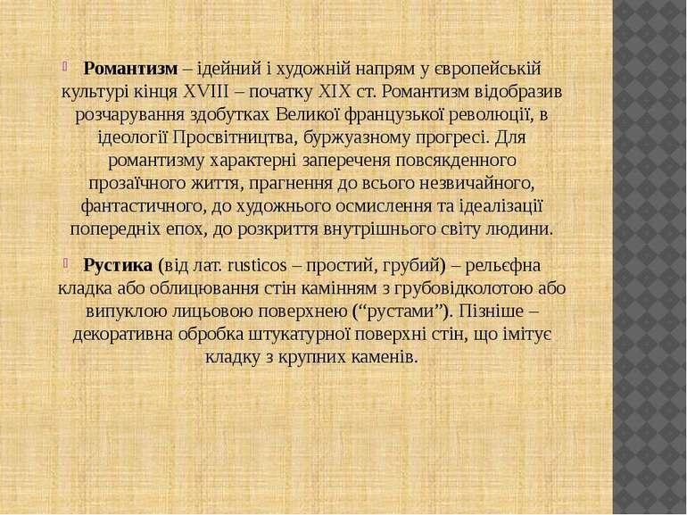 Романтизм – ідейний і художній напрям у європейській культурі кінця XVIII – п...
