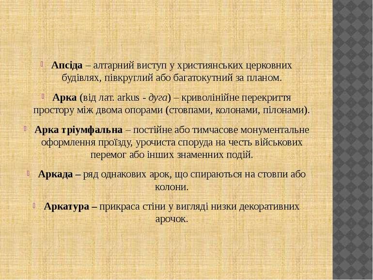 Апсіда – алтарний виступ у християнських церковних будівлях, півкруглий або б...