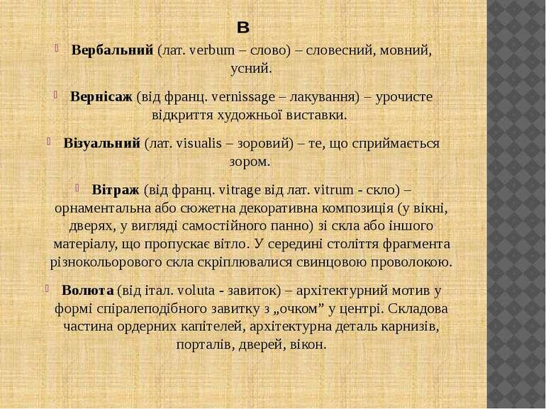 в Вербальний (лат. verbum – слово) – словесний, мовний, усний. Вернісаж (від ...