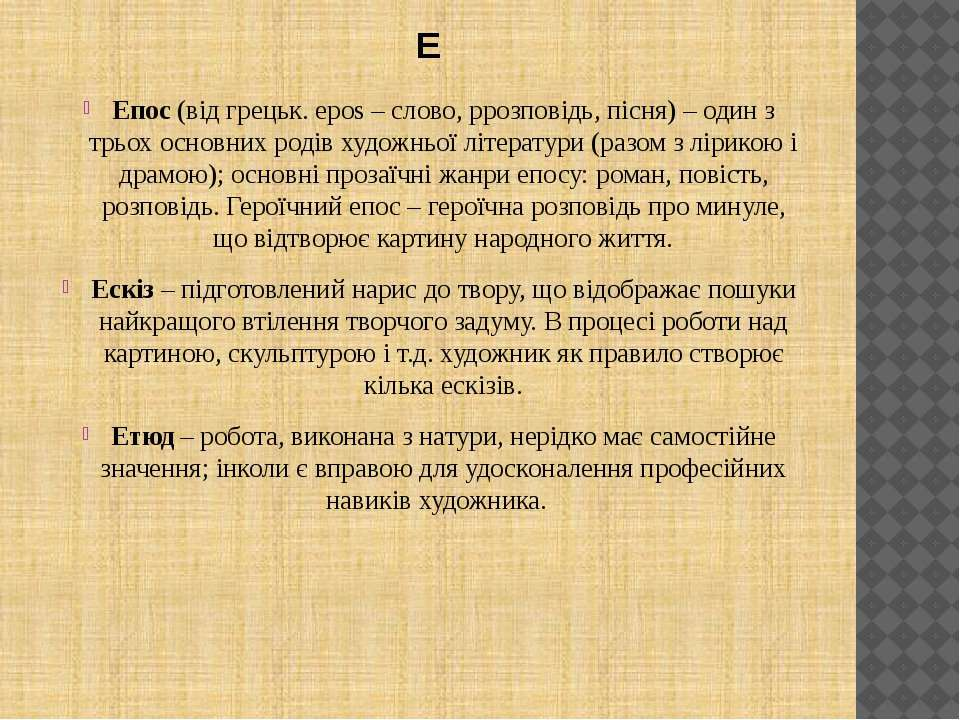 Е Епос (від грецьк. epos – слово, ррозповідь, пісня) – один з трьох основних ...