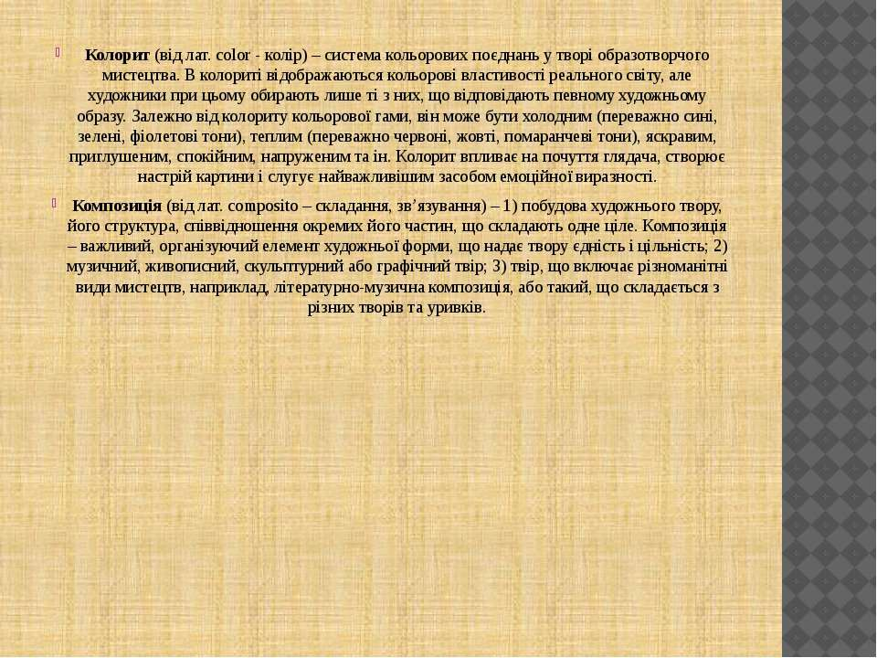 Колорит (від лат. color - колір) – система кольорових поєднань у творі образо...