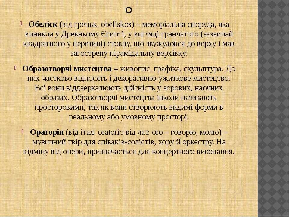 О Обеліск (від грецьк. obeliskos) – меморіальна споруда, яка виникла у Древнь...