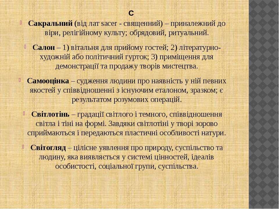 Сакральний (від лат sacer - священний) – приналежний до віри, релігійному кул...