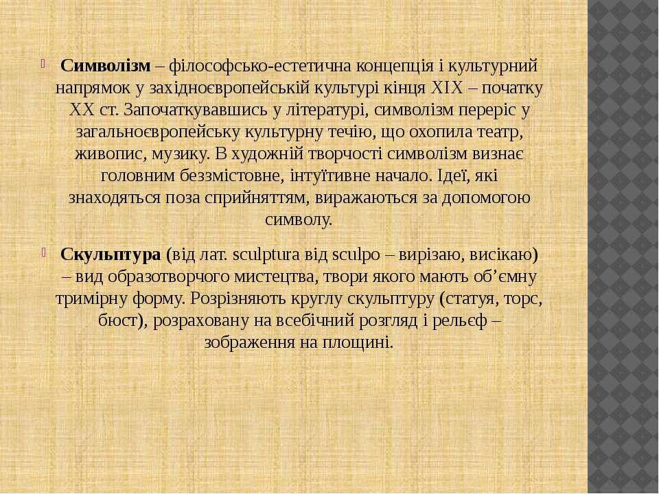 Символізм – філософсько-естетична концепція і культурний напрямок у західноєв...