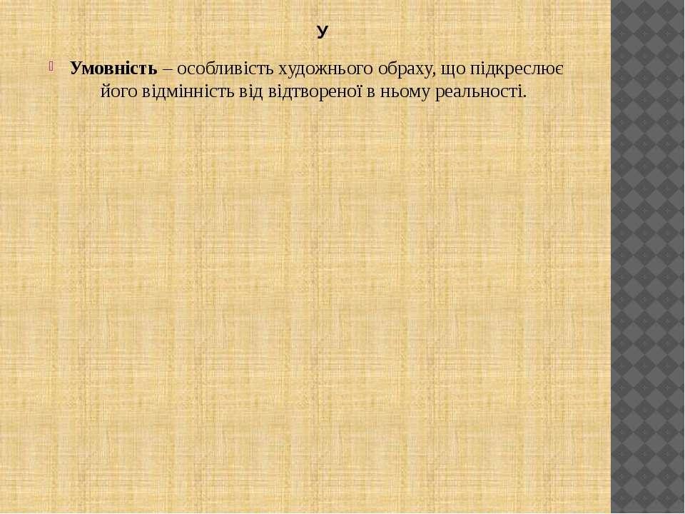 Умовність – особливість художнього обраху, що підкреслює його відмінність від...