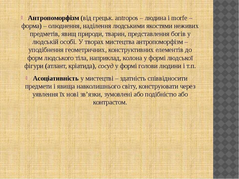 Антропоморфізм (від грецьк. antropos – людина і morfe – форма) – олюднення, н...