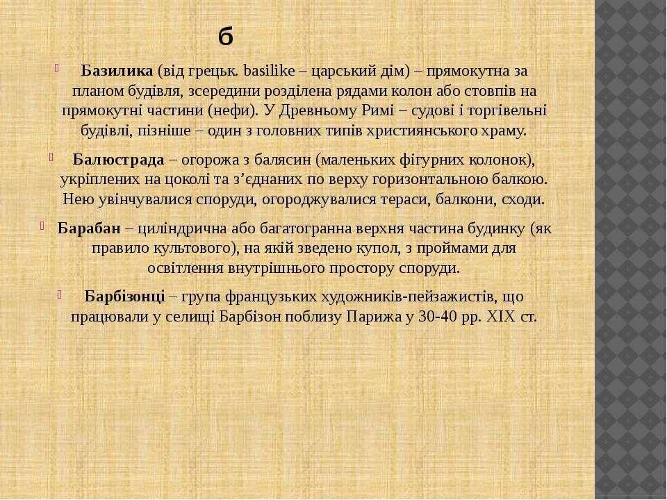 б Базилика (від грецьк. basilike – царський дім) – прямокутна за планом будів...