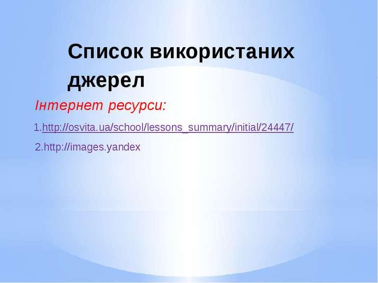 Список використаних джерел Інтернет ресурси: 1.http://osvita.ua/school/lesso...