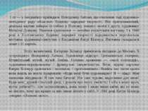 І от — у Богданівку приїжджає Володимир Хитько, що очолював тоді художньо-мет...