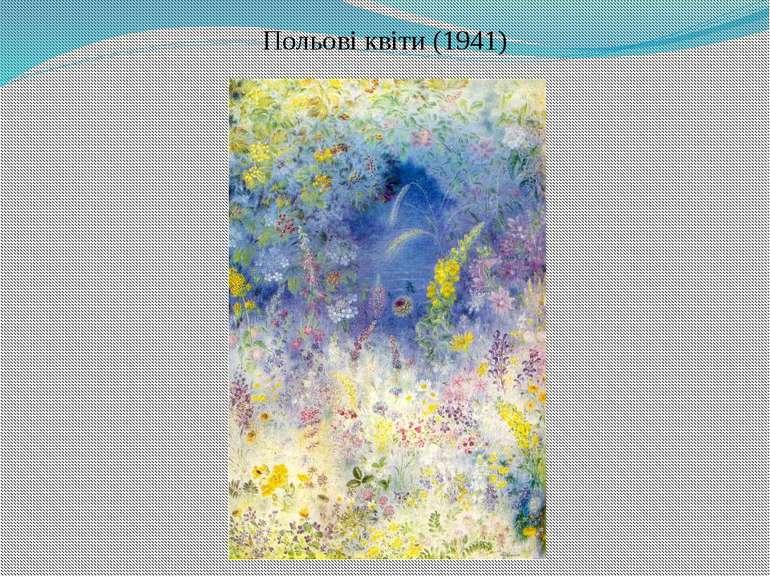 Польові квіти (1941)