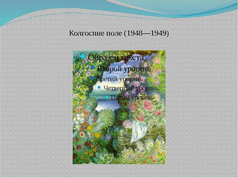 Колгоспне поле (1948—1949)