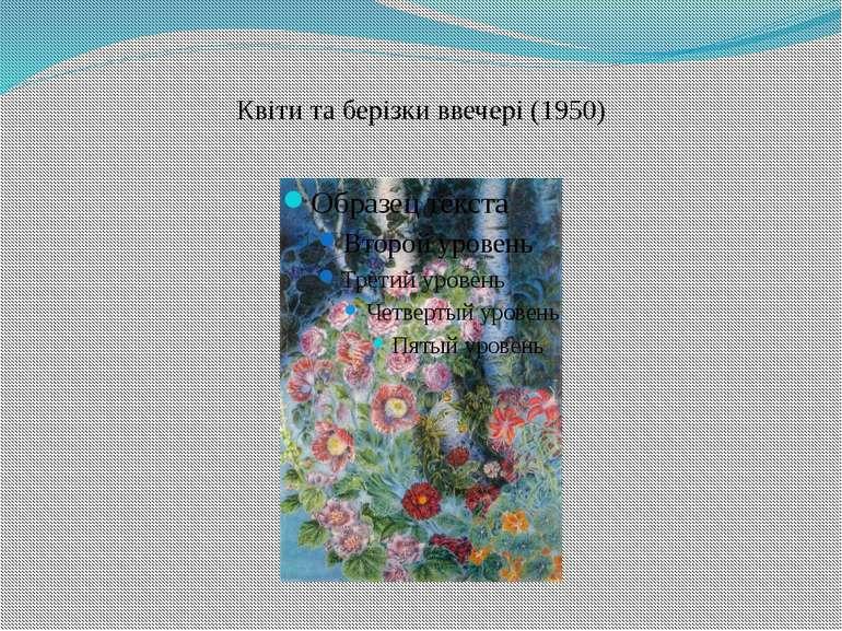 Квіти та берізки ввечері (1950)