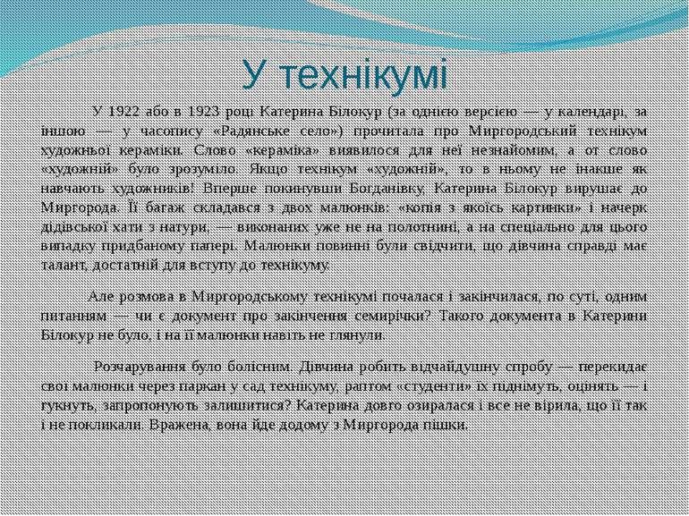 У технікумі У 1922 або в 1923 році Катерина Білокур (за однією версією — у ка...