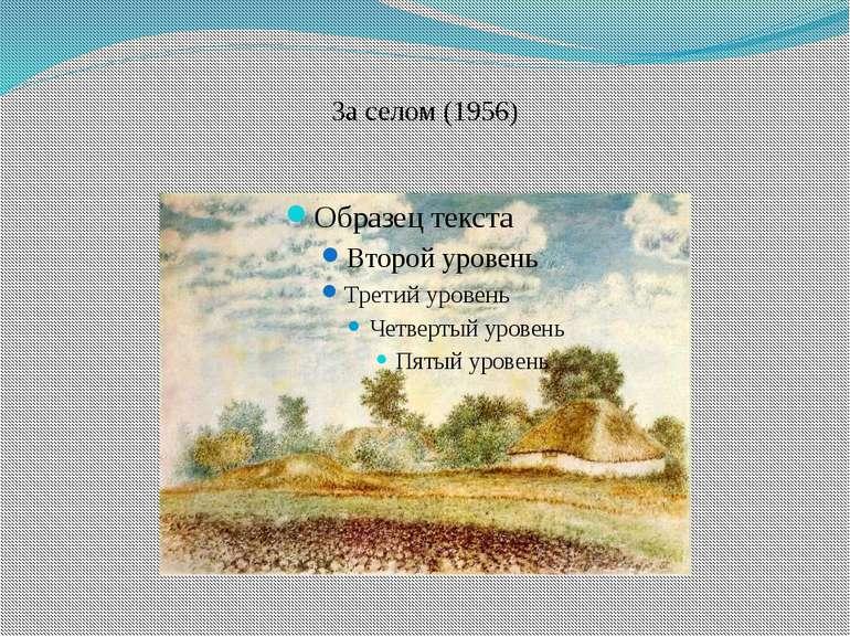 За селом (1956)