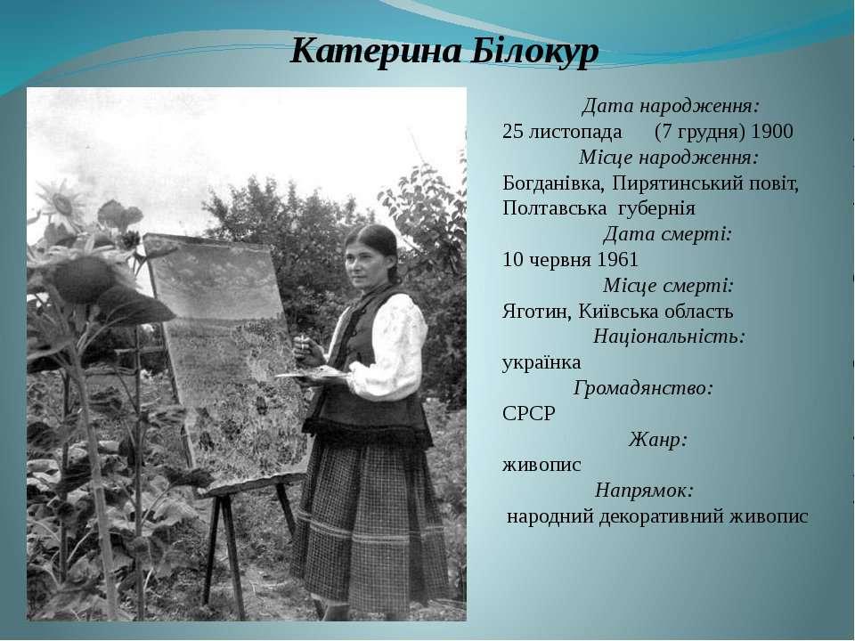 Катерина Білокур Дата народження: 25 листопада (7 грудня) 1900 Місце народжен...