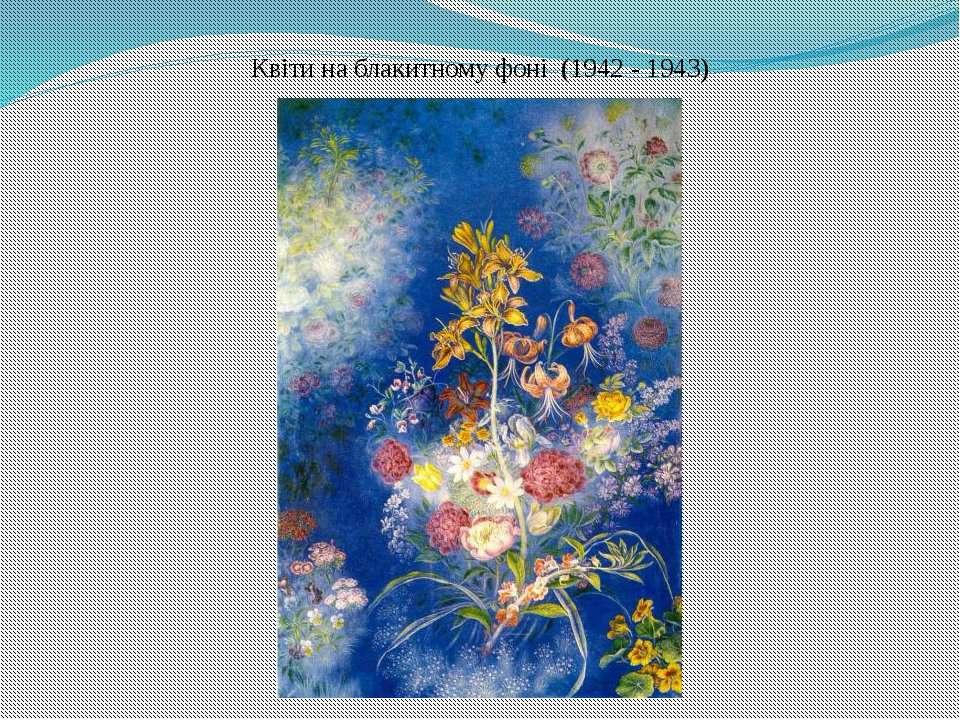 Квіти на блакитному фоні (1942 - 1943)