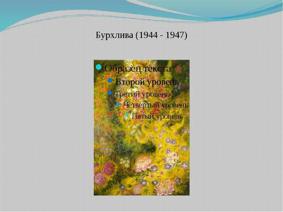 Бурхлива (1944 - 1947)
