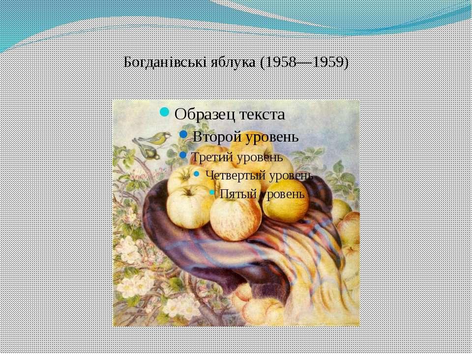 Богданівські яблука (1958—1959)