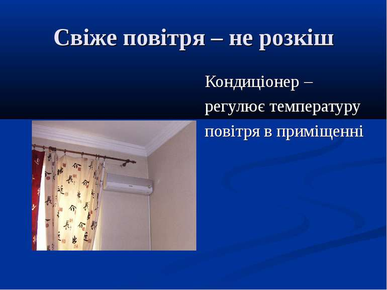 Свіже повітря – не розкіш Кондиціонер – регулює температуру повітря в приміщенні