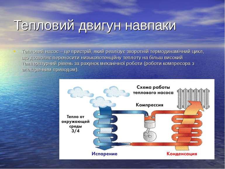 Тепловий двигун навпаки Тепловий насос – це пристрій, який реалізує зворотній...