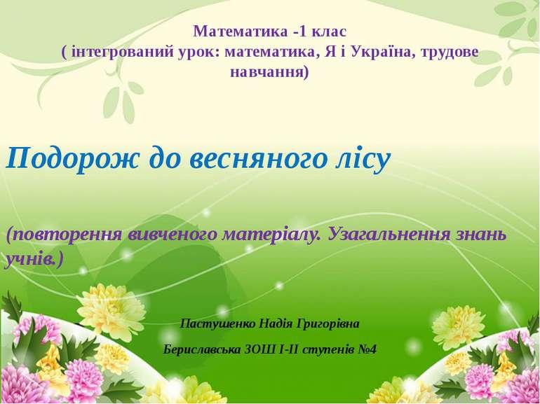 Математика -1 клас ( інтегрований урок: математика, Я і Україна, трудове навч...