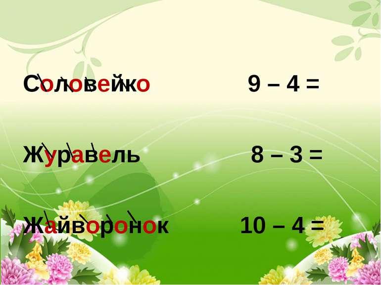 Соловейко 9 – 4 = Журавель 8 – 3 =  Жайворонок 10 – 4 =