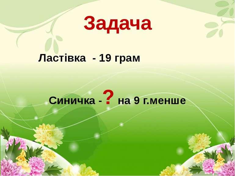 Задача  Ластівка - 19 грам Синичка -? на 9 г.менше