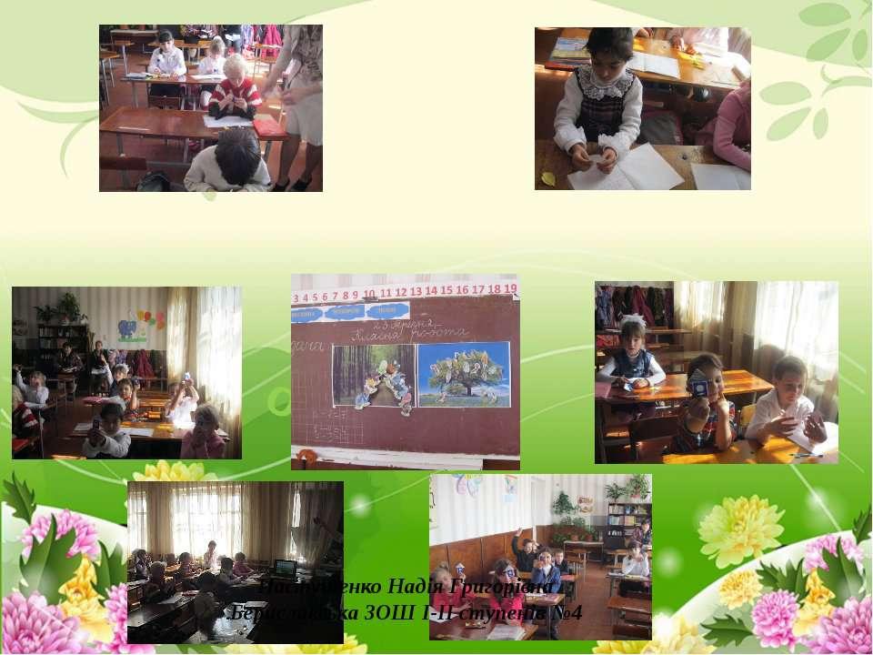 ми працюємо Пастушенко Надія Григорівна Бериславська ЗОШ І-ІІ ступенів №4