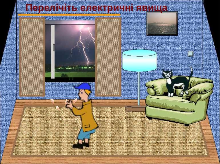 Перелічіть електричні явища