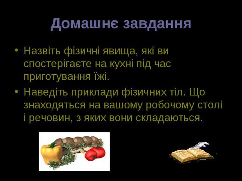 Домашнє завдання Назвіть фізичні явища, які ви спостерігаєте на кухні під час...