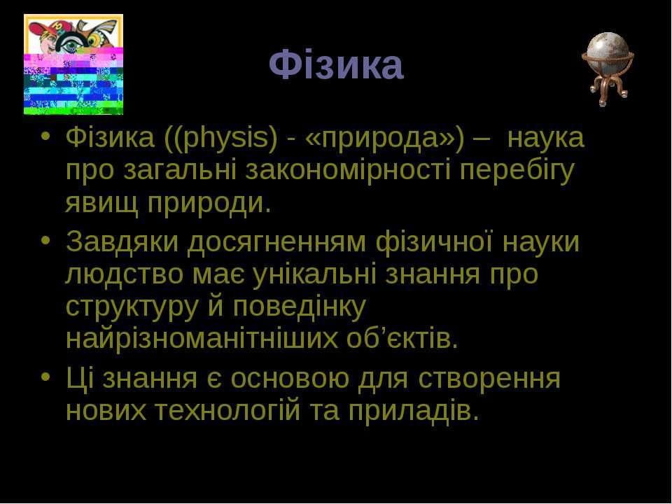 Фізика Фізика ((physis) - «природа») – наука про загальні закономірності пере...